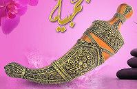 Reehat Al Atoor Jambiya
